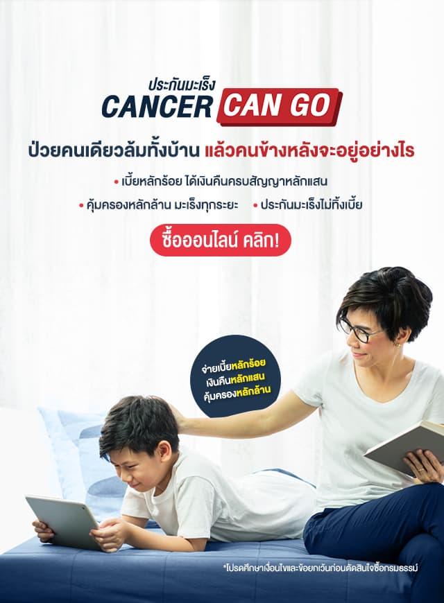 ประกันมะเร็ง Cancer Can Go
