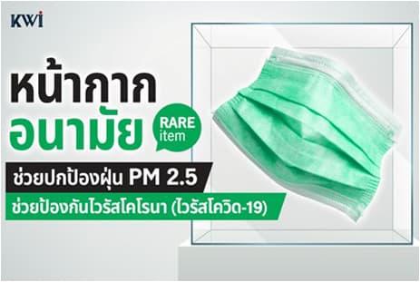 หน้ากากอนามัย ช่วยปกป้องฝุ่น PM 2.5 ช่วยป้องกันไวรัสโคโรนา