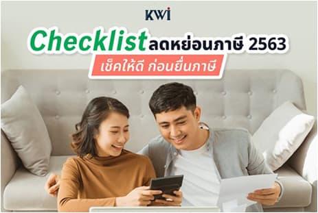 Checklist ลดหย่อนภาษี 2563 เช็คให้ดี ก่อนยื่นภาษี 2564