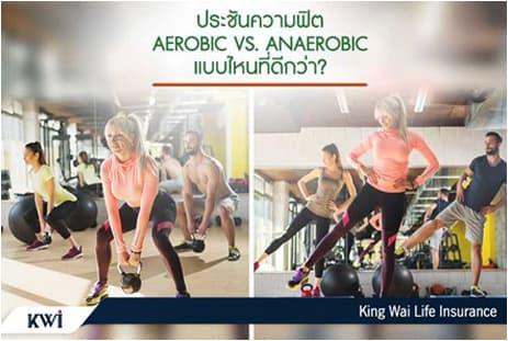 ประชันความฟิต Aerobic vs. Anaerobic แบบไหนที่ดีกว่า